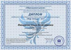 Всероссийский детско-юношеский творческий конкурс «Жар-птица»