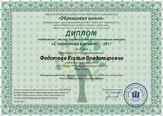 Всероссийский педагогический конкурс, посвященный Году экологии, «С планетой вместе!»