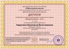 Международный конкурс для педагогов и школьников «Олимп успеха»