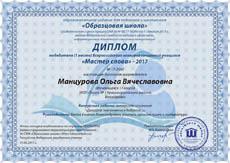 Всероссийский конкурс сочинений учащихся «Мастер слова»