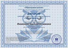 Всероссийский конкурс проектов для школьников и студентов «Проекториум»