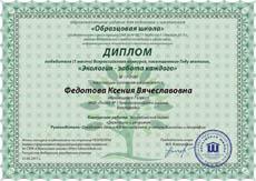 Всероссийский конкурс для школьников и студентов, посвященный Году экологии, «Экология - забота каждого»