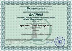 Всероссийский педагогический конкурс «Маяк образования»