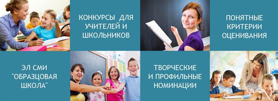 Конкурсы учителей и школьников