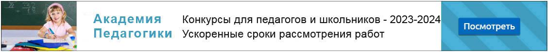 Образцовая школа