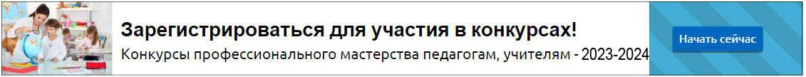 konkursy_pedagogam_besplatno