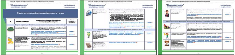 portfolio_pedagoga