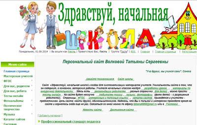 site_uchitelya